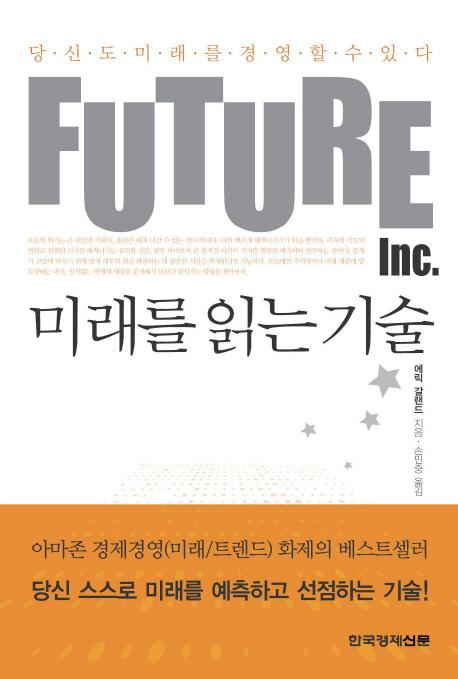 미래를 읽는 기술(양장본 HardCover)