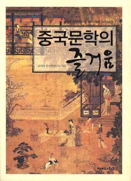 중국문학의 즐거움
