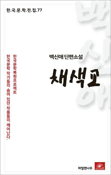 백신애 단편소설 채색교(한국문학전집 77)