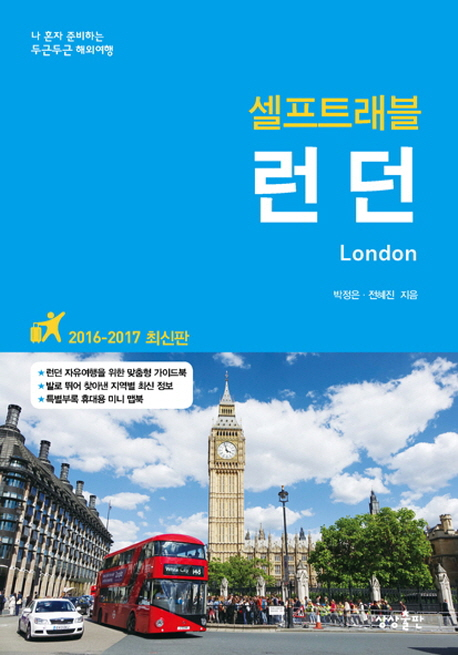 런던 셀프트래블(2016-2017)