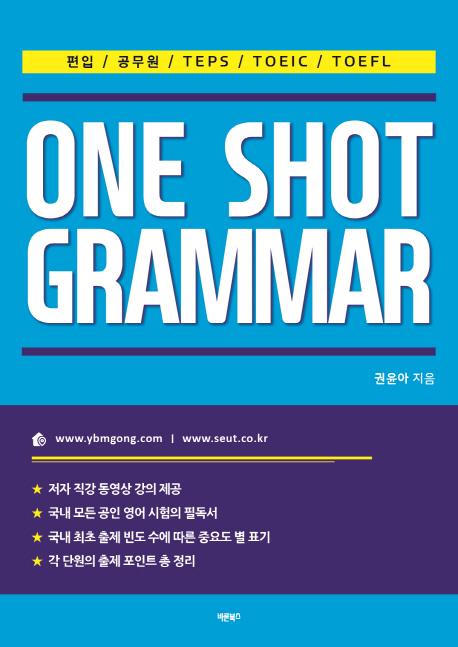 One Shot Grammar
