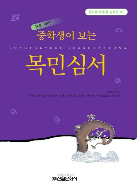 목민심서(중학생독후감필독선 81)