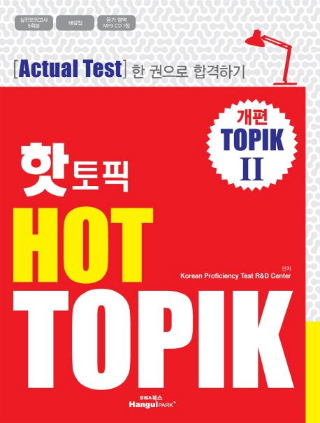 핫 토픽 HOT TOPIK. 2(CD1장포함)