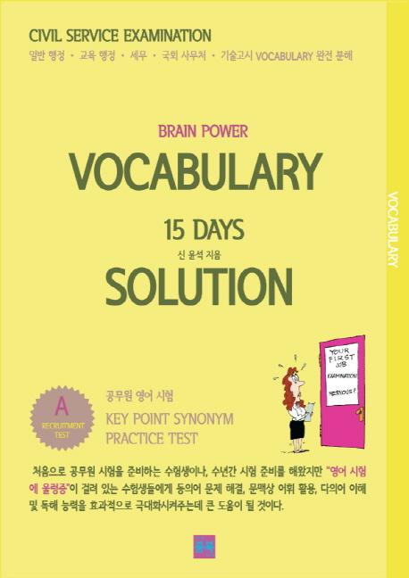 VOCABULARY 15 DAYS SOLUTION A