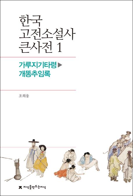한국 고전소설사 큰사전 1 가루지기타령-개똥추임록