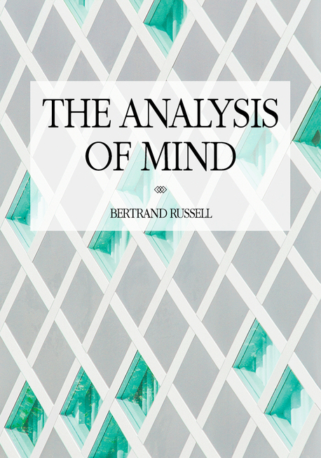 마음분석(The Analysis of Mind)