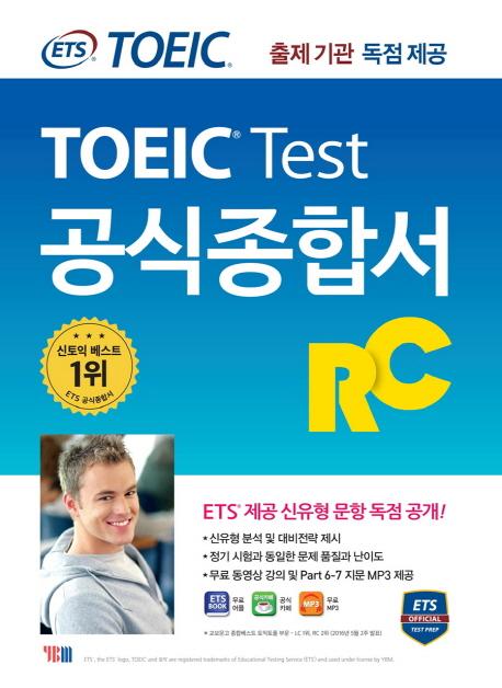 ETS TOEIC(토익) Test 공식종합서 RC