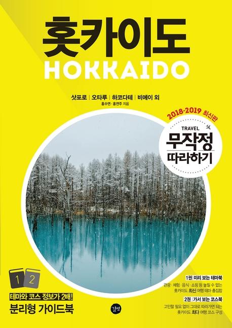무작정 따라하기 홋카이도(2018-2019)