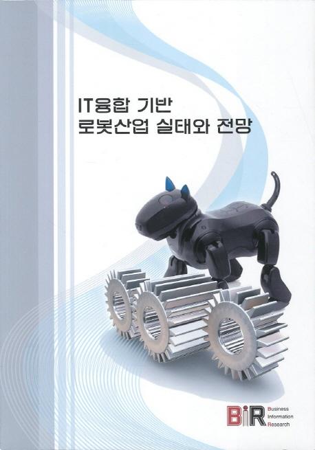 IT융합 기반 로봇산업 실태와 전망
