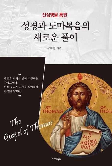 성경과 도마복음의 새로운 풀이
