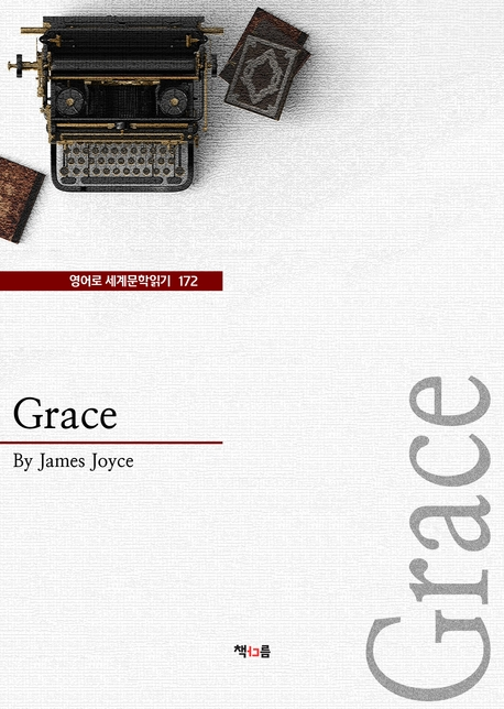 Grace (영어로 세계문학읽기 172)