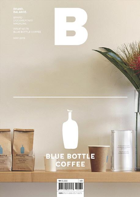 매거진 B(Magazine B) No.76: Blue Bottle Coffee(한글판)