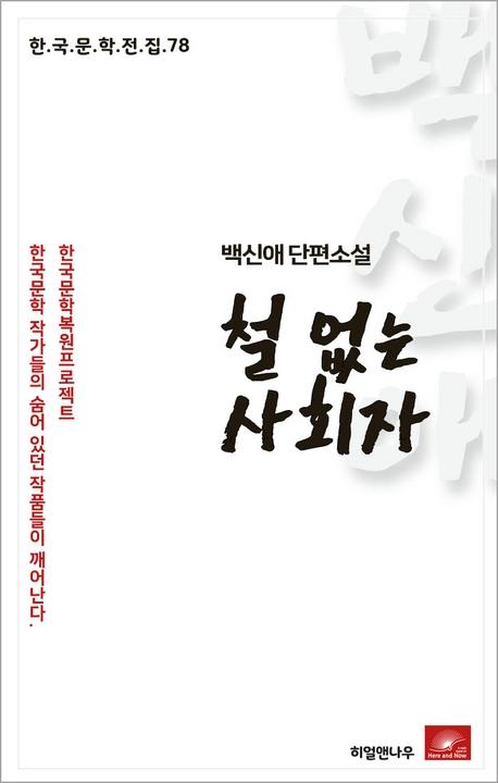 백신애 단편소설 철 없는 사회자(한국문학전집 78)