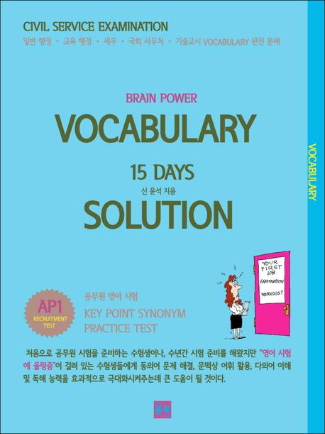 VOCABULARY 15 DAYS SOLUTION AP1
