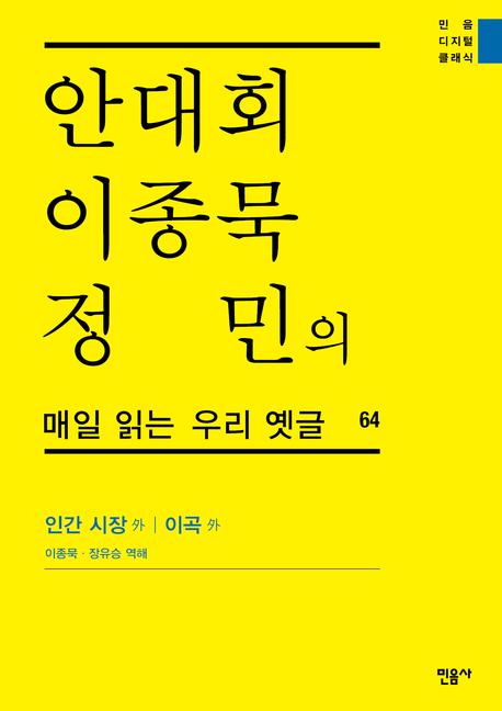 안대회ㆍ이종묵ㆍ정민의 매일 읽는 우리 옛글 64