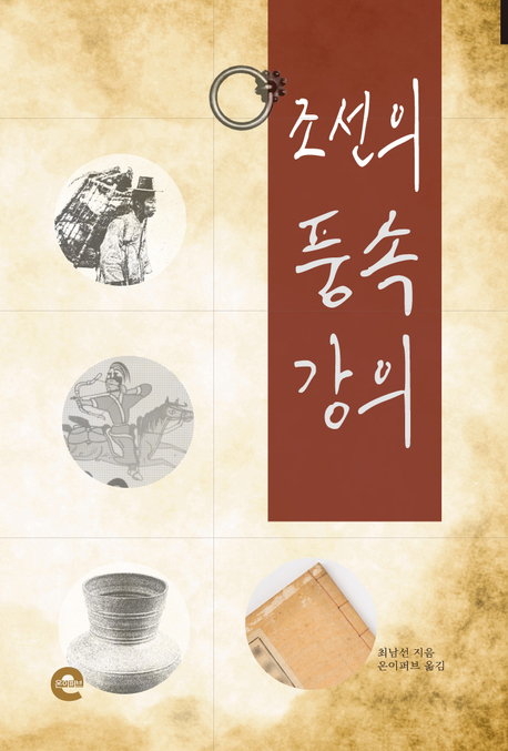 조선의 풍속 강의