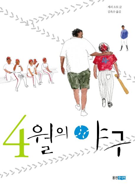 4월의 야구(책 읽는 고래 12)