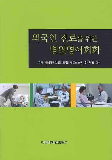 외국인 진료를 위한 병원영어회화(CD1장포함)