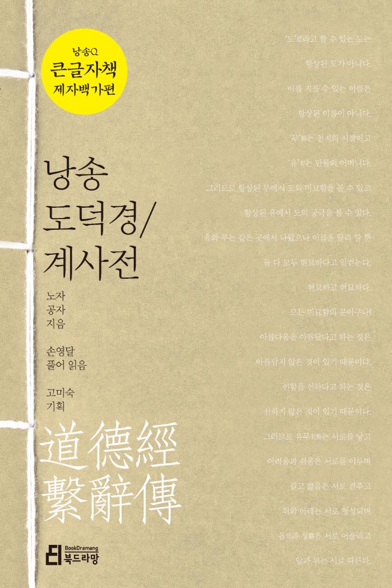 낭송 도덕경 / 계사전 (큰글자책)