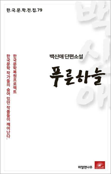 백신애 단편소설 푸른하늘(한국문학전집 79)