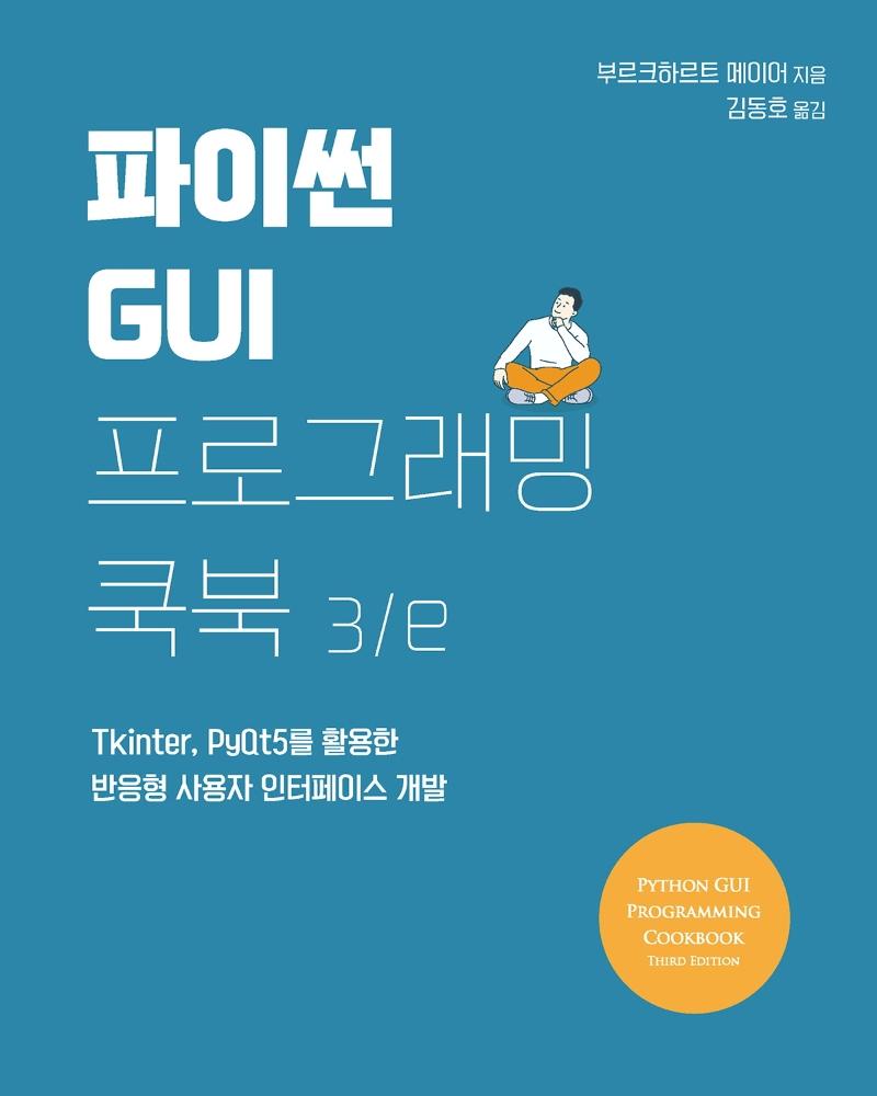 파이썬 GUI 프로그래밍 쿡북(3판)