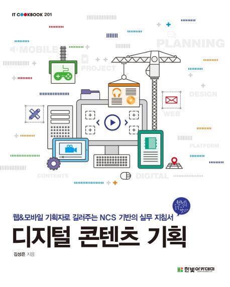 디지털 콘텐츠 기획(IT Cookbook 201)