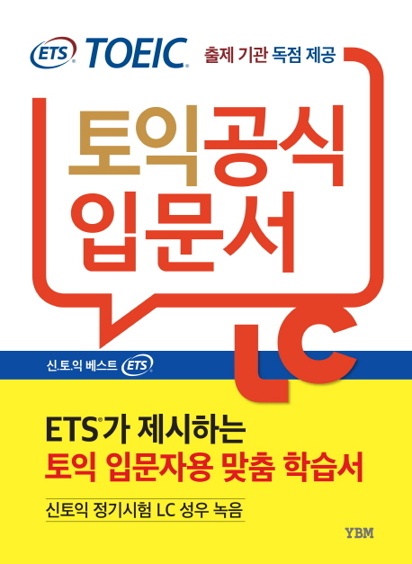ETS 신토익 공식입문서 LC(리스닝)