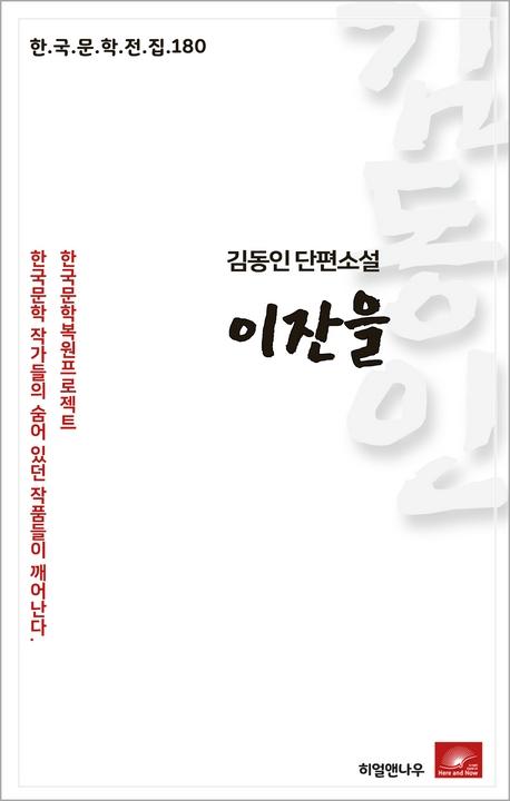 김동인 단편소설 이잔을(한국문학전집 180)