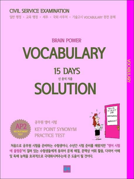 VOCABULARY 15 DAYS SOLUTION AP2