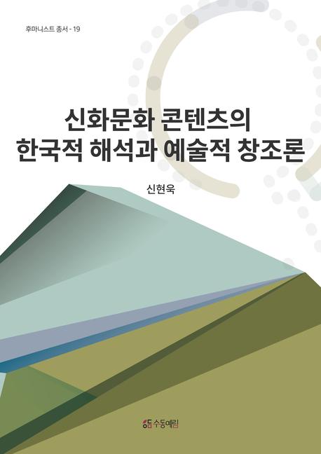 신화문화 콘텐츠의 한국적 해석과 예술적 창조론