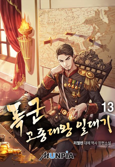 폭군 고종대왕 일대기. 13