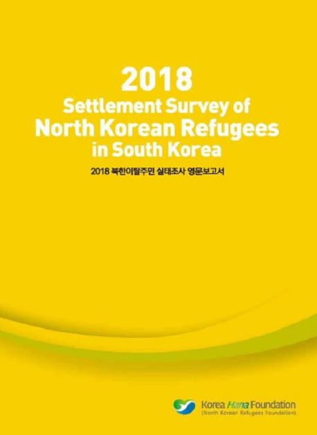 2018 Settlement Survey of North Korean Refugees in South Korea (북한이탈주민 실태조사 영문보고서)