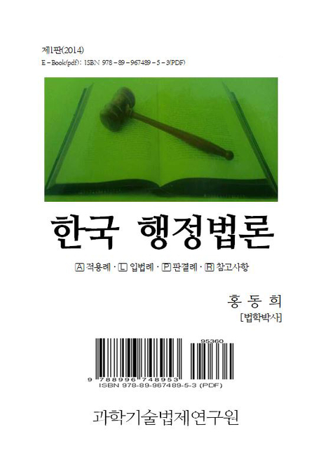 한국 행정법론