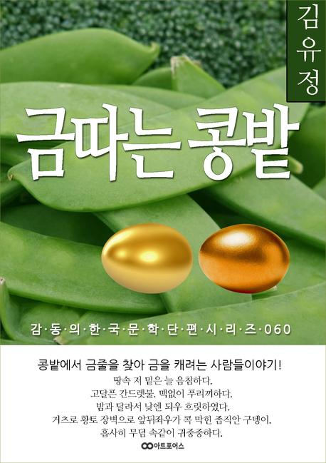 김유정 금따는 콩밭