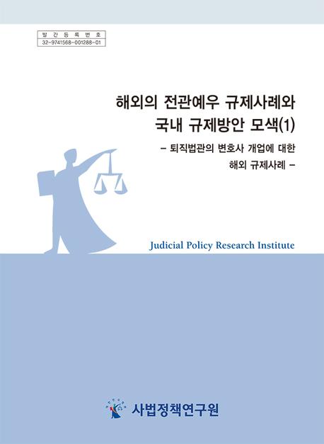 해외의 전관예우 규제사례와 국내 규제방안 모색(1) -퇴직법관의 변호사 개업에 대한 해외 규제사례-