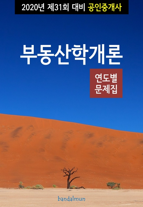 2020년 제31회 대비 공인중개사 부동산학개론 (연도별 문제집)