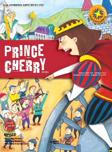 Prince Cerry(체리왕자)