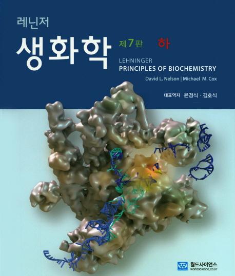 생화학(하)(레닌저)(7판)