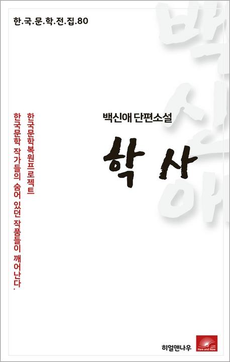 백신애 단편소설 학사(한국문학전집 80)