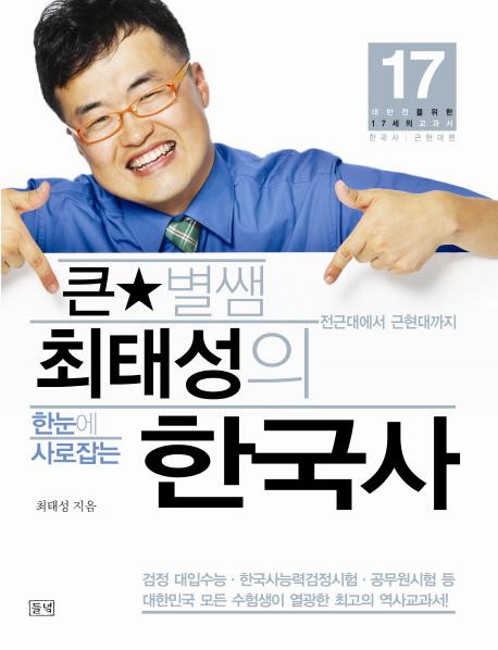 한국사 세트