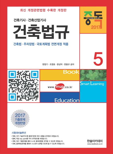 건축법규(건축기사 건축산업기사)(2017)(중독)(개정판)(건축기사시리즈 5)