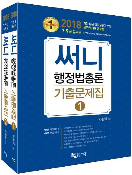 써니 행정법총론 기출문제집 세트(2018)(전2권)