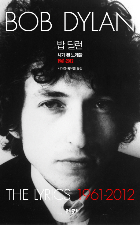 밥 딜런: 시가 된 노래들(1961-2012)(양장본 HardCover)