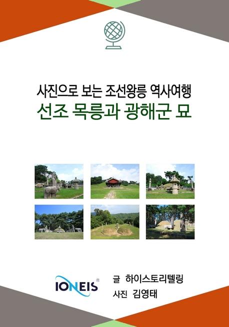 [사진으로 보는 조선왕릉 역사여행] 선조 목릉과 광해군 묘