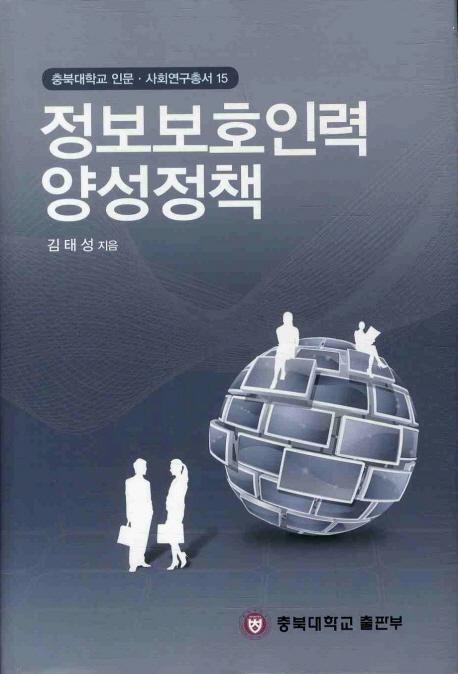 정보보호인력 양성정책