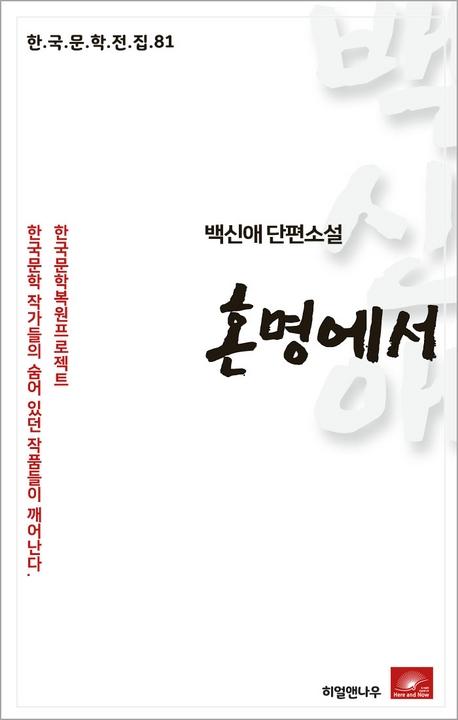 백신애 단편소설 혼명에서(한국문학전집 81)