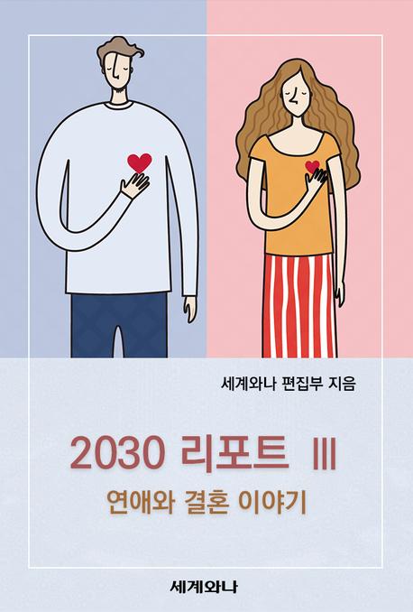 2030 리포트 Ⅲ : 연애와 결혼 이야기