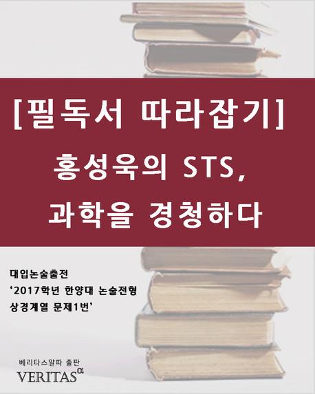 [필독서 따라잡기] 홍성욱의 STS, 과학을 경청하다