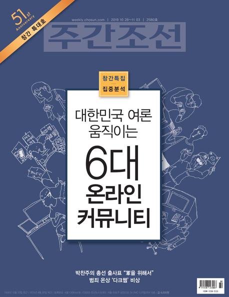 주간조선 2580호 (2019년 10월 28일)