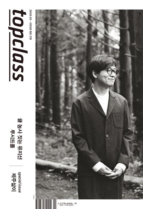 톱클래스 2020년 03월호